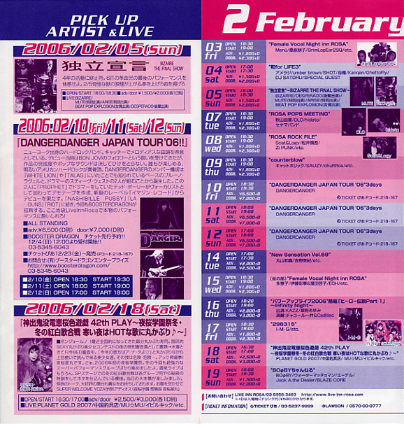 "Live Inn Rosa February Schedule ""Pick Up Artist & Live"""
