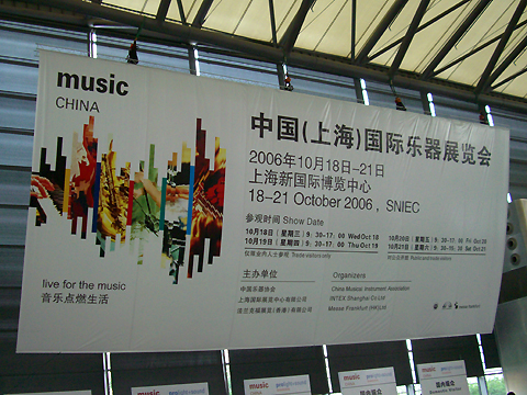 Music China Pic #1